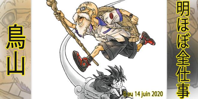 Presque toutes les œuvres d'Akira Toriyama – Semaine du 8 au 14 juin 2020