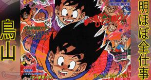 Presque toutes les œuvres d'Akira Toriyama – Semaine du 15 au 21 juin 2020