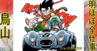 Presque toutes les œuvres d'Akira Toriyama – Semaine du 22 au 28 juin 2020
