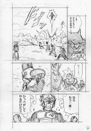 Dragon Ball Super Chapitre 62 : Premier aperçu