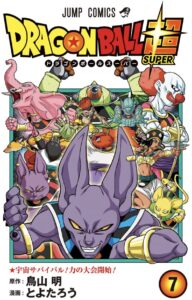 Dragon Ball Super tome 7 couleur (full color)
