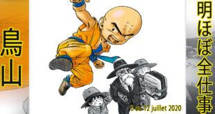 Presque toutes les œuvres d'Akira Toriyama – Semaine du 6 au 12 juillet 2020 - Dragon Ball
