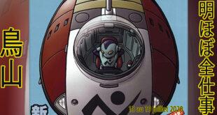 Presque toutes les œuvres d'Akira Toriyama – Semaine du 13 au 19 juillet 2020