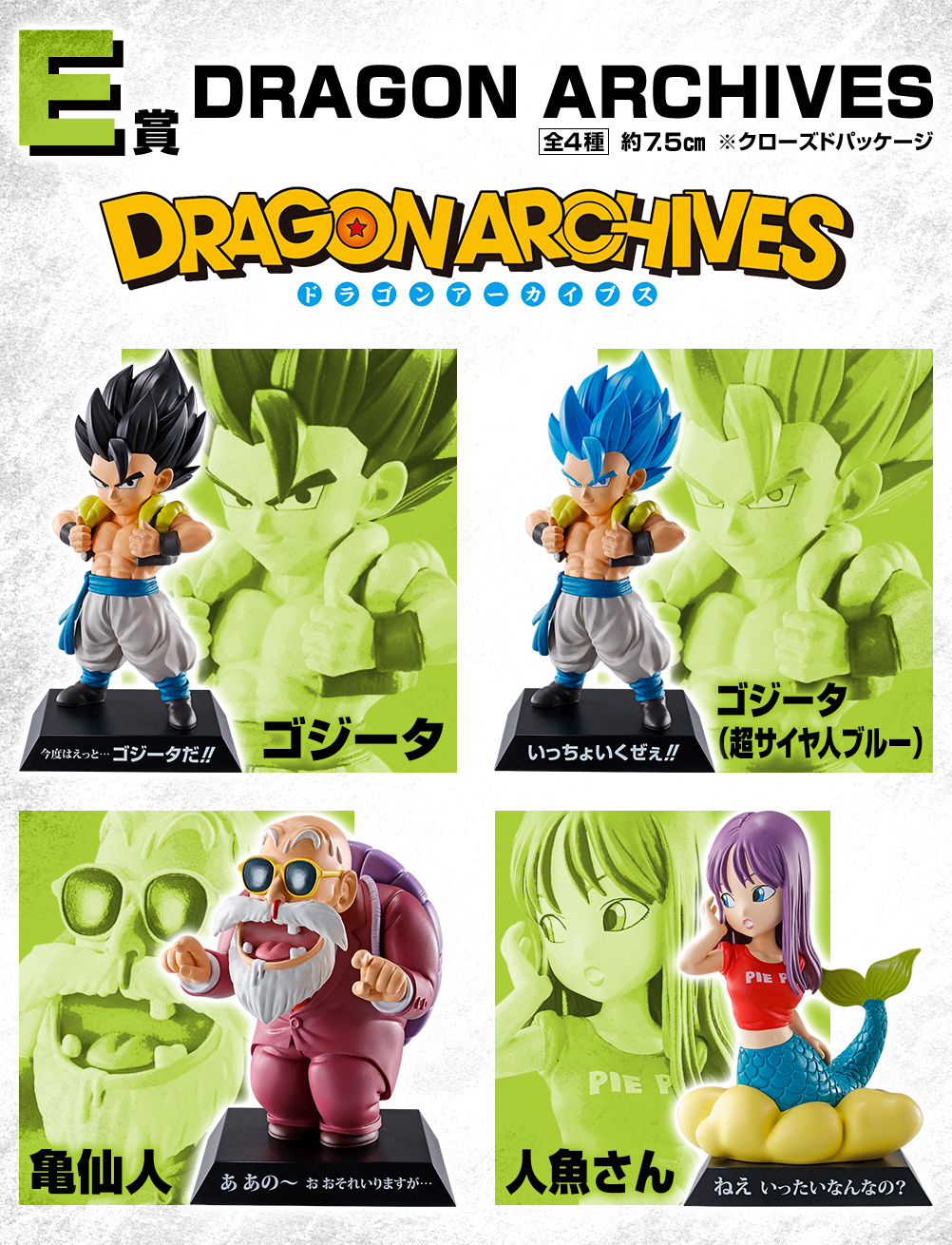 Ichiban Kuji Dragon Ball STRONG CHAINS
