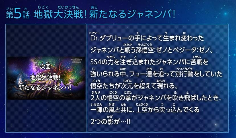 Super Dragon Ball Heroes Big Bang Mission Épisode 5 : Date de sortie et synopsis