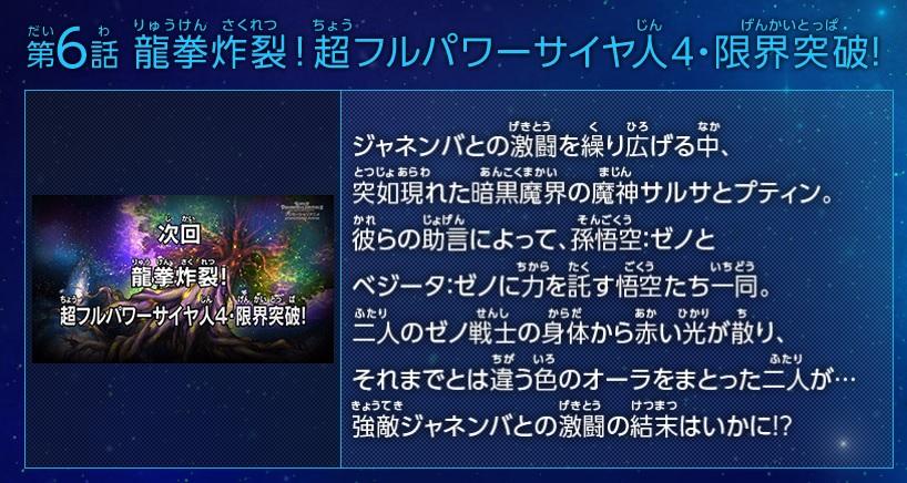 Super Dragon Ball Heroes Big Bang Mission Épisode 6 : Preview du site officiel