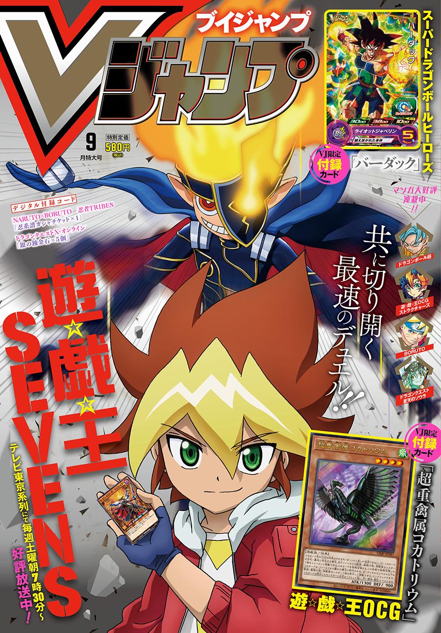 La couverture du V-Jump de septembre 2019