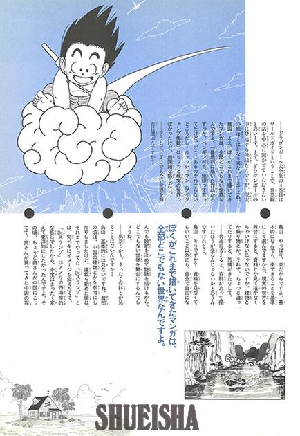 Super Interview Toriyama Daizenshuu 4