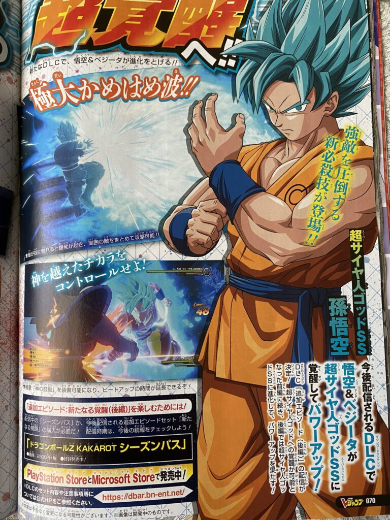 Dragon Ball Z Kakarot Saiyan Blue DLC 2