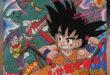 Presque toutes les œuvres d'Akira Toriyama – Semaine du 3 au 9 août 2020