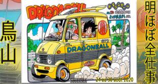 Presque toutes les œuvres d'Akira Toriyama – Semaine du 24 au 30 août 2020
