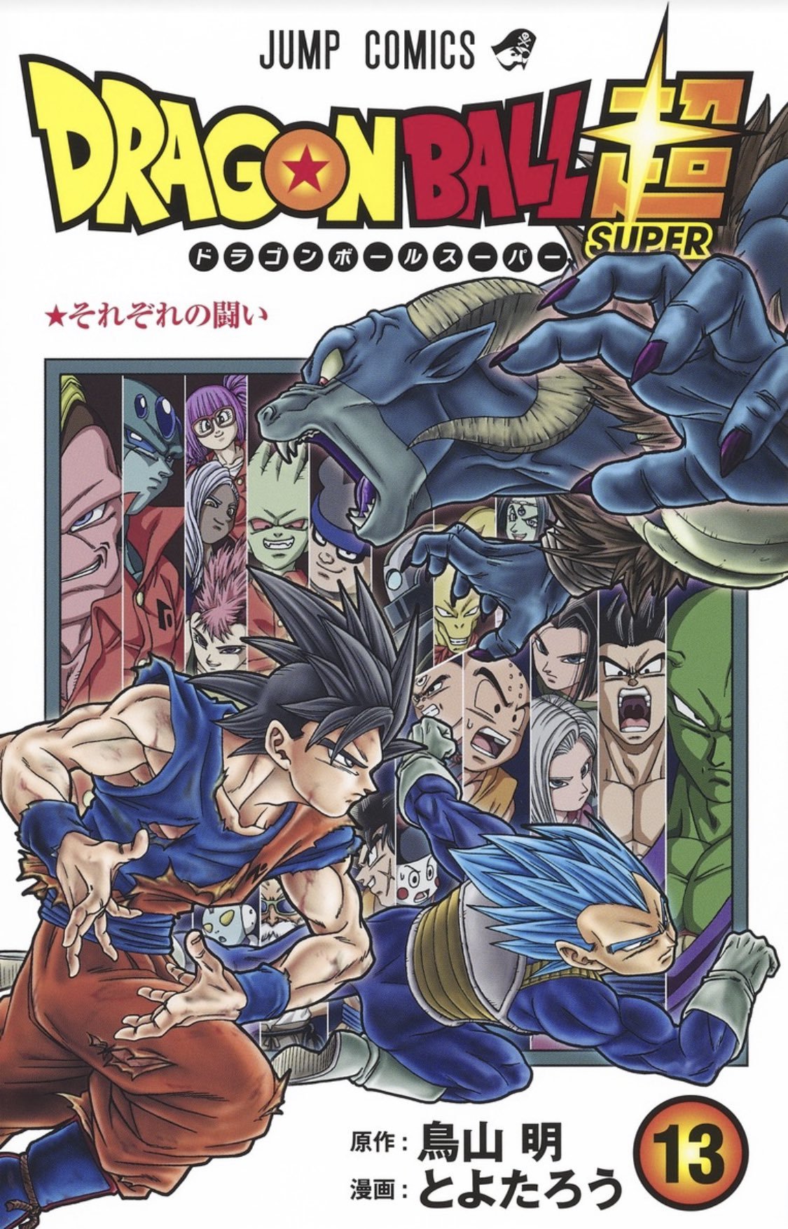 dragon ball super tome 13