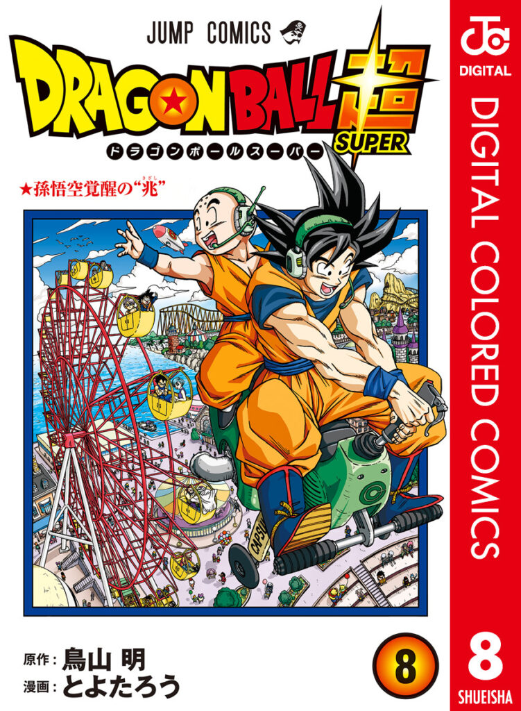 Dragon Ball Super tome 8 en couleur