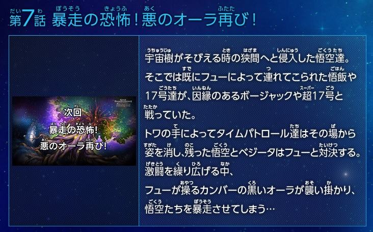Super Dragon Ball Heroes Big Bang Mission Épisode 7 : Preview du site officiel