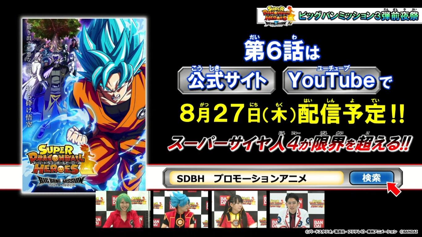 Super Dragon Ball Heroes Big Bang Mission Épisode 6 : Date de sortie et synopsis