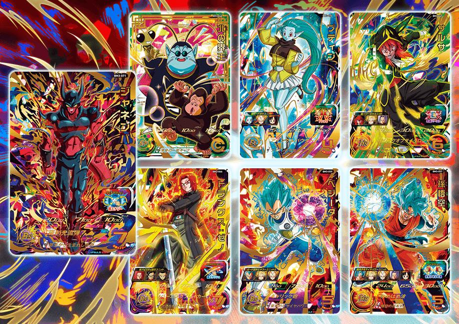 Super Dragon Ball Heroes Big Bang Mission 3
