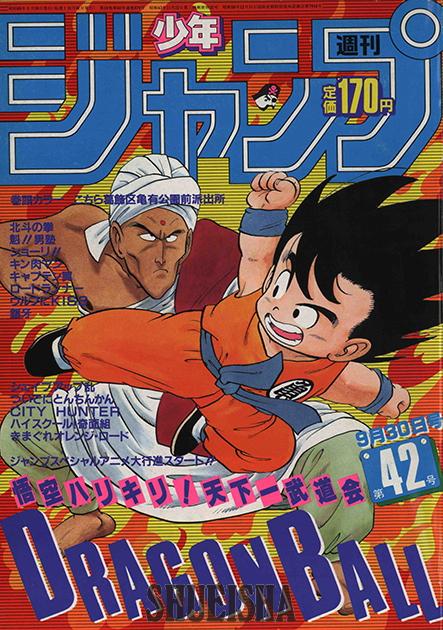 Nam vs Goku