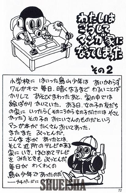 Toriyama World