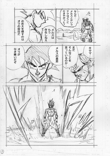 Dragon Ball Super Chapitre 64 : Premier aperçu