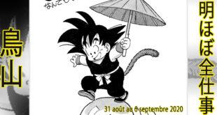 Presque toutes les œuvres d'Akira Toriyama – Semaine du 31 août au 6 septembre 2020