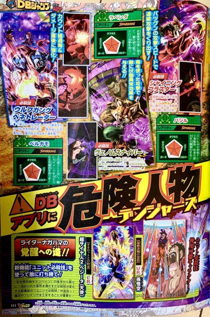 DBZ Dokkan Battle et DB Legends : Les news du V-Jump de novembre 2020