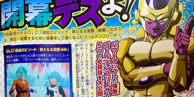 Dragon Ball Z Kakarot : Golden Freezer annoncé dans le DLC 2