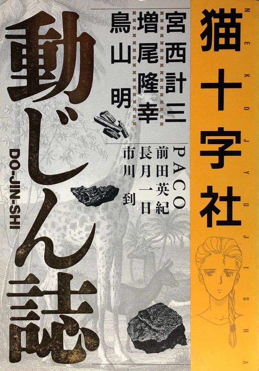 Dōjinshi ~ Neko Jūjisha to sono Yūjin-tachi