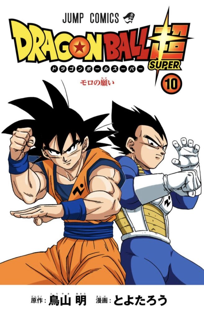 Dragon Ball Super tome 10 en couleur