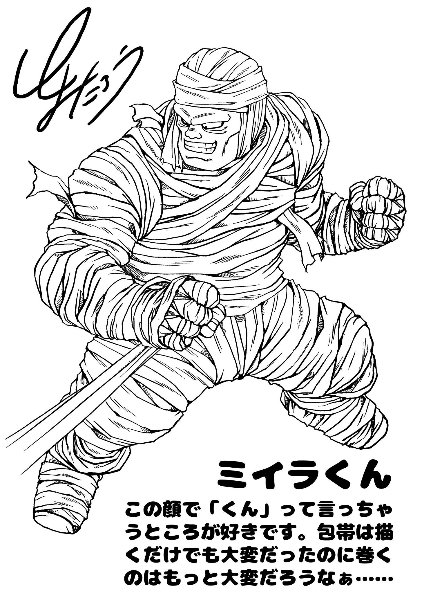 La momie - Toyotaro