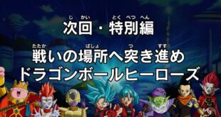 Super Dragon Ball Heroes épisode spécial avatars de héros pour les 10 ans