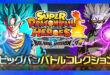 Super Dragon Ball Heroes Big Bang Mission 4