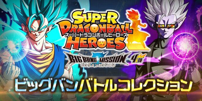 Super Dragon Ball Heroes Big Bang Mission 4