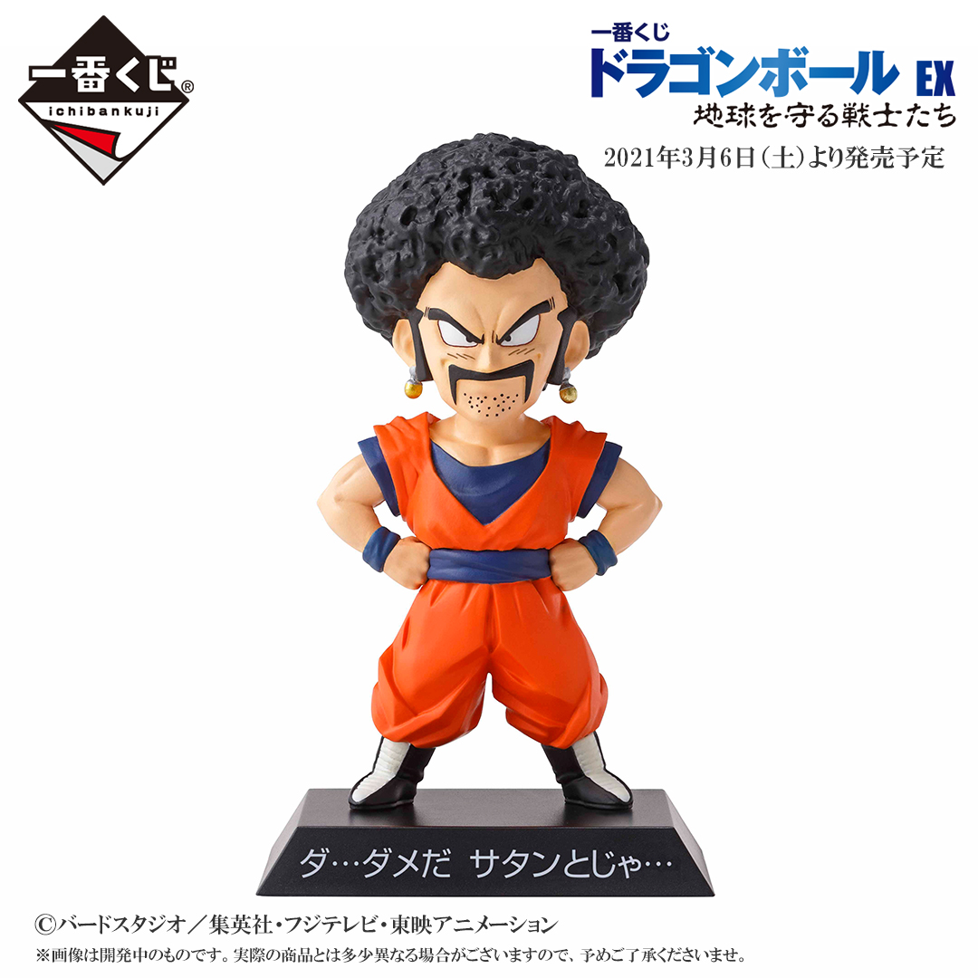 Ichiban Kuji Dragon Ball EX