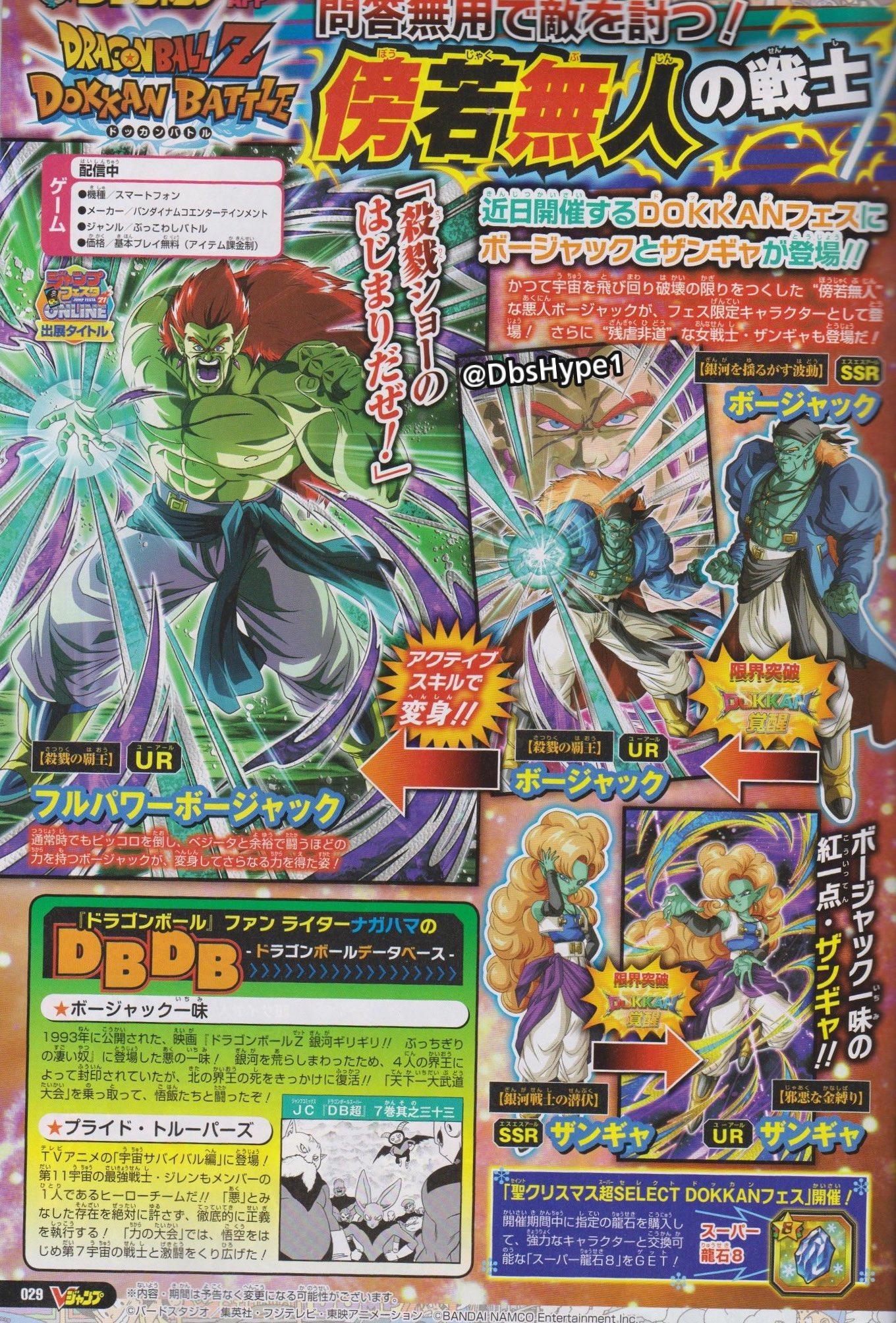 Dokkan Legends V-Jump janvier 2021