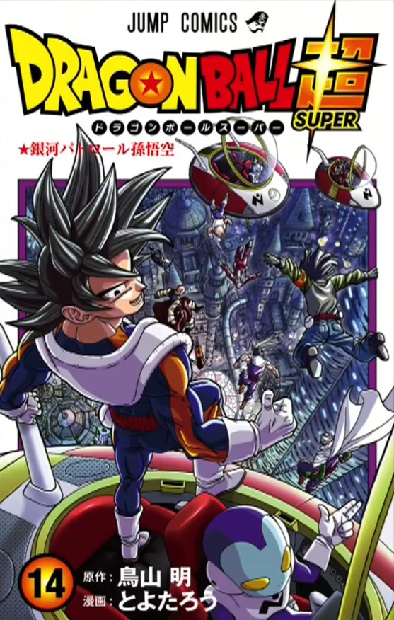 Dragon Ball Super Tome 14 couverture