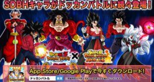 Dokkan Battle X Super Dragon Ball Heroes