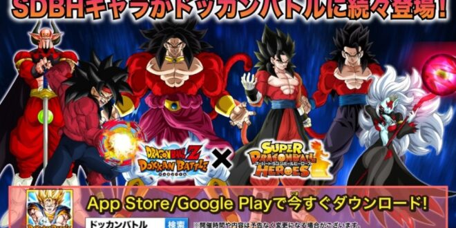 Dokkan Battle X Super Dragon Ball Heroes