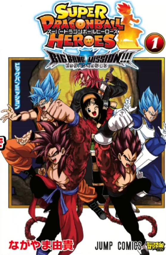 Super Dragon Ball Heroes tome 1 Big Bang Mission