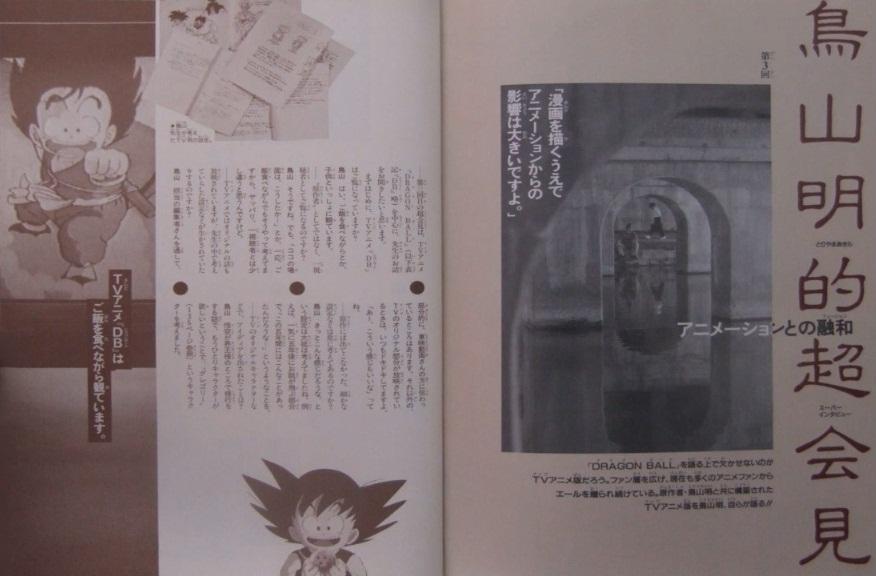 Akira Toriyama Super Interview – Daizenshuu 3 TV Animation Part 1