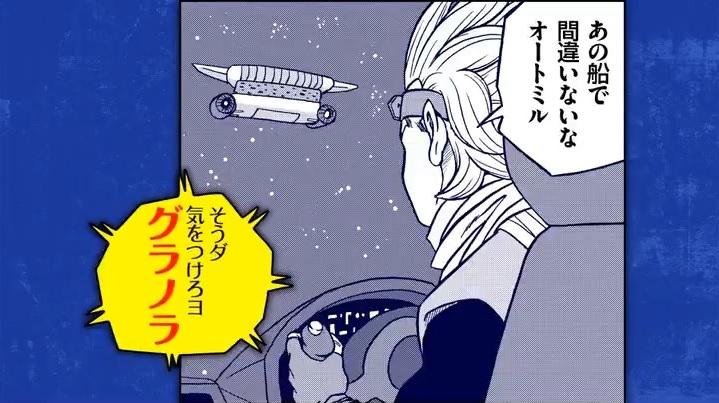 Dragon Ball Super : Le Survivant Granola