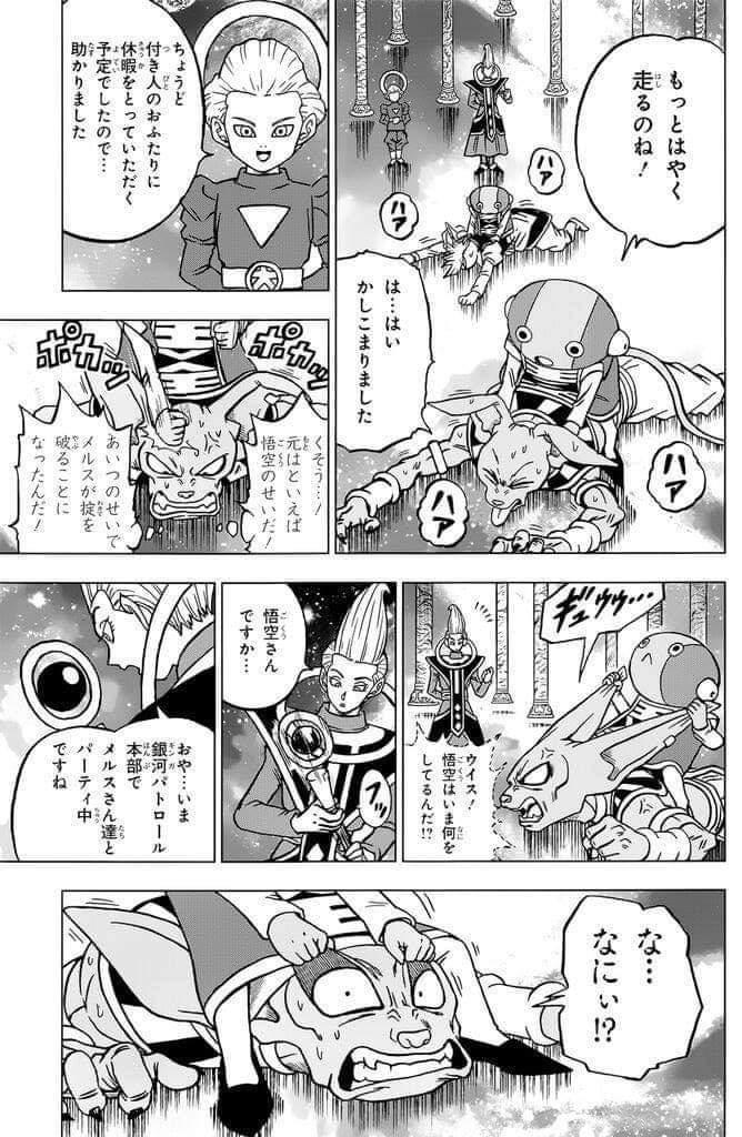 Dragon Ball Super Chapitre 67 : Nouvelles images