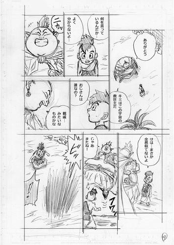 Dragon Ball Super Chapitre 67 aperçu