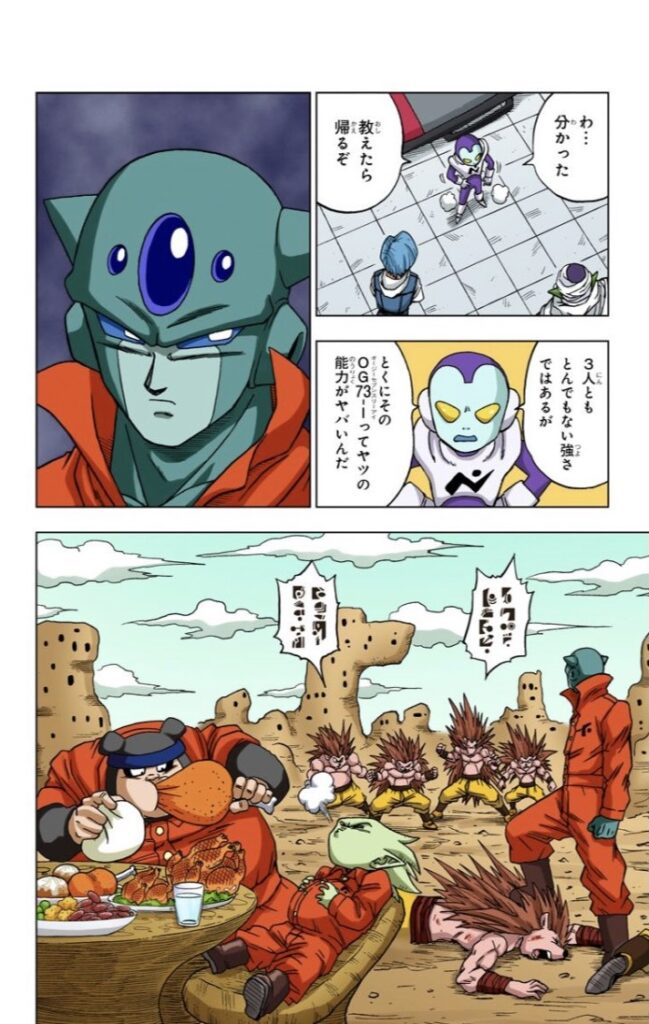 Dragon Ball Super tome 12 Digital Colored