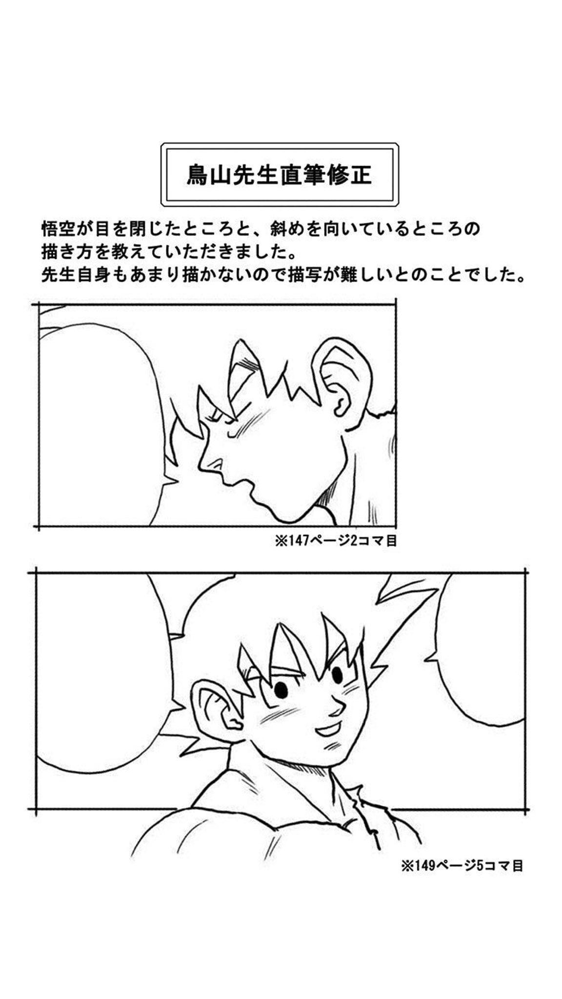 Dragon Ball Super Tome 14 - Toriyama aide Toyotaro