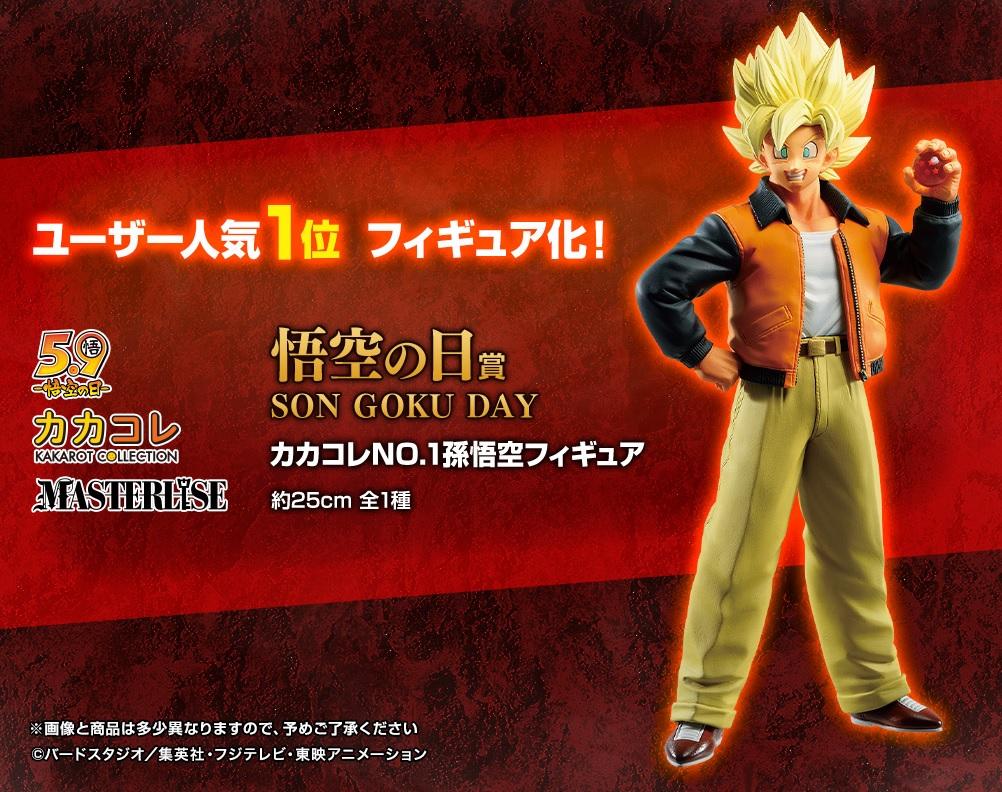 Figurine Goku Day Kakakore