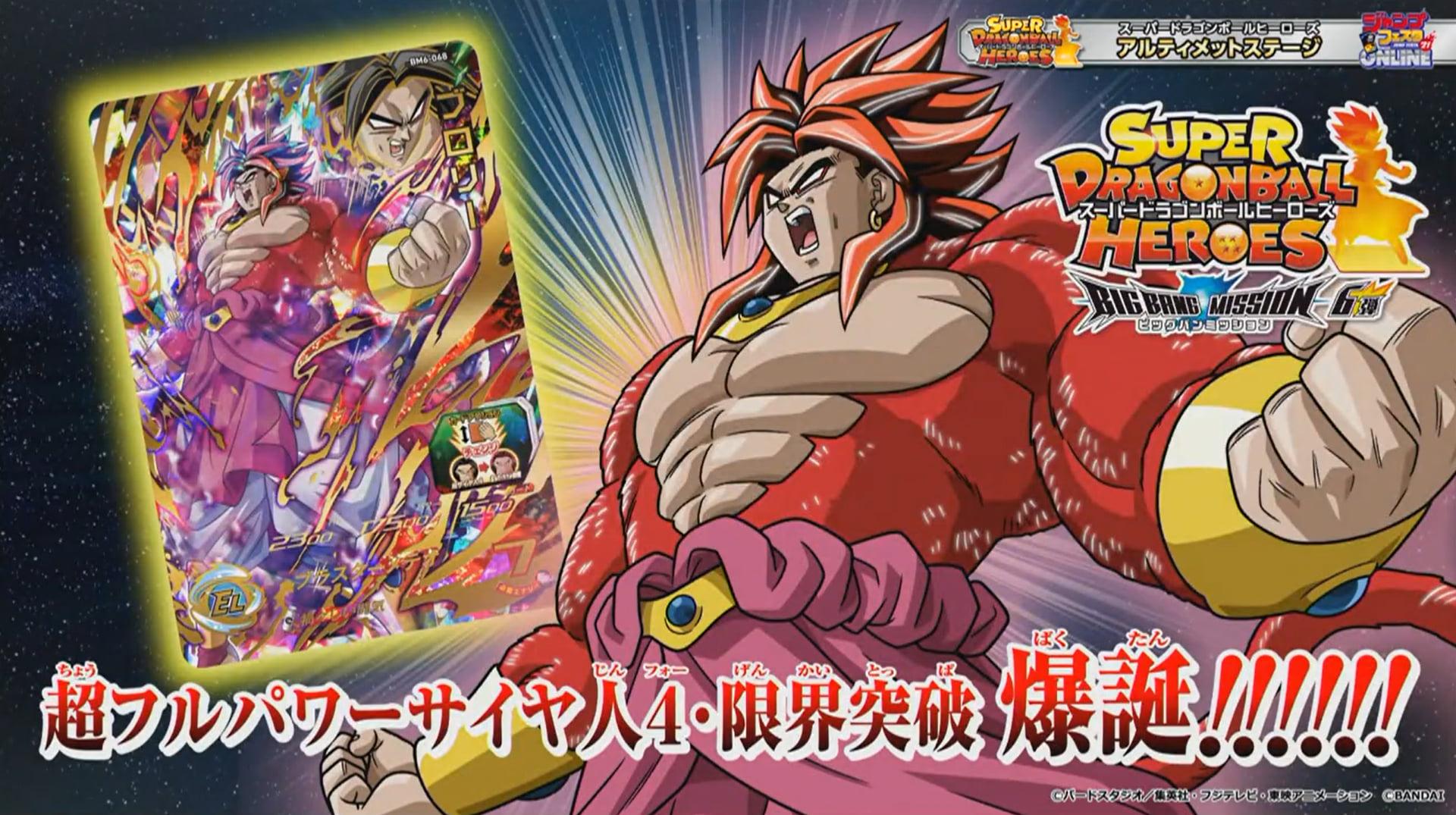Broly Super Saiyan 4 Full Power Limit Breaker