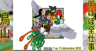 Presque toutes les œuvres d'Akira Toriyama – Semaine du 7 au 13 décembre 2020