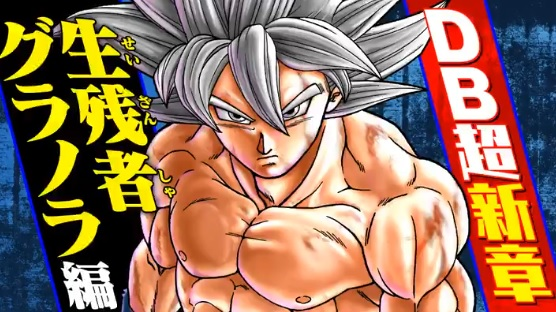 TRAILER du nouvel arc de Dragon Ball Super : Le Survivant Granola