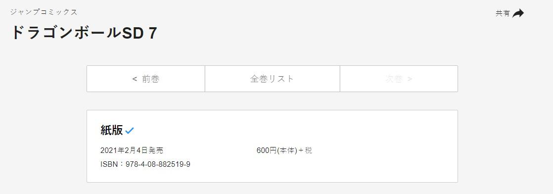 Dragon Ball SD : Le tome 7 paraitra le 4 février 2021 au Japon