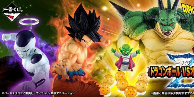 Ichiban Kuji Dragon Ball VS Omnibus Z
